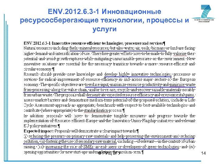 ENV. 2012. 6. 3 -1 Инновационные ресурсосберегающие технологии, процессы и услуги © РИЦ ВГУ