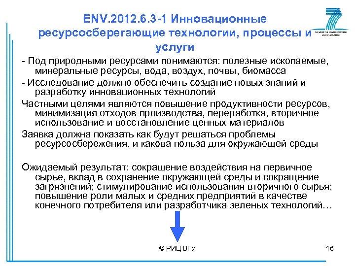 ENV. 2012. 6. 3 -1 Инновационные ресурсосберегающие технологии, процессы и услуги - Под природными