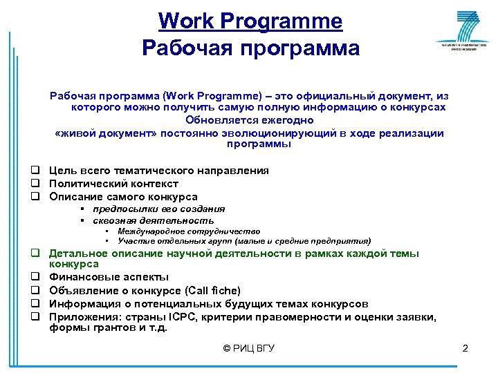 Work Programme Рабочая программа (Work Programme) – это официальный документ, из которого можно получить