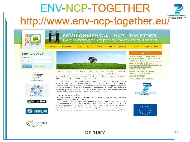 ENV-NCP-TOGETHER http: //www. env-ncp-together. eu/ © РИЦ ВГУ 20