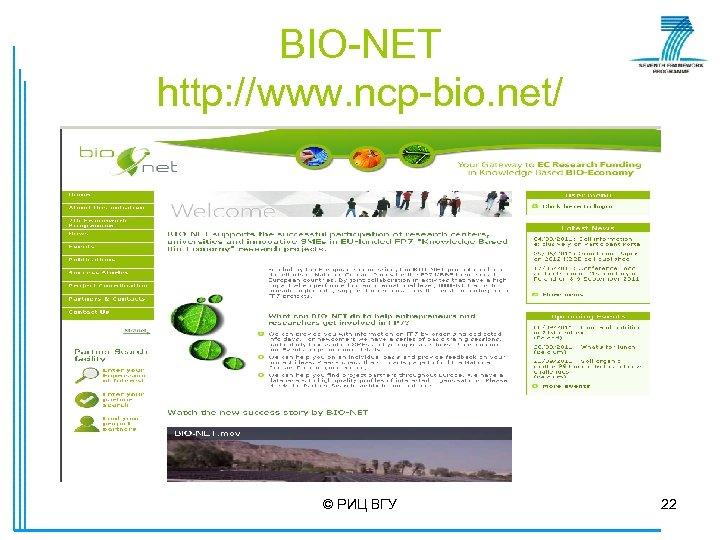BIO-NET http: //www. ncp-bio. net/ © РИЦ ВГУ 22