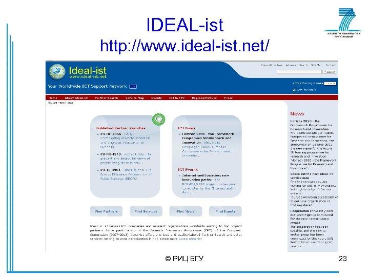 IDEAL-ist http: //www. ideal-ist. net/ © РИЦ ВГУ 23