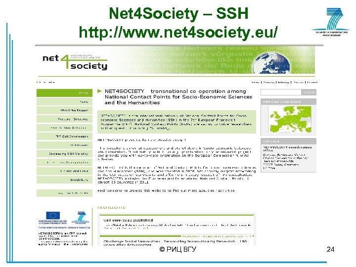 Net 4 Society – SSH http: //www. net 4 society. eu/ © РИЦ ВГУ