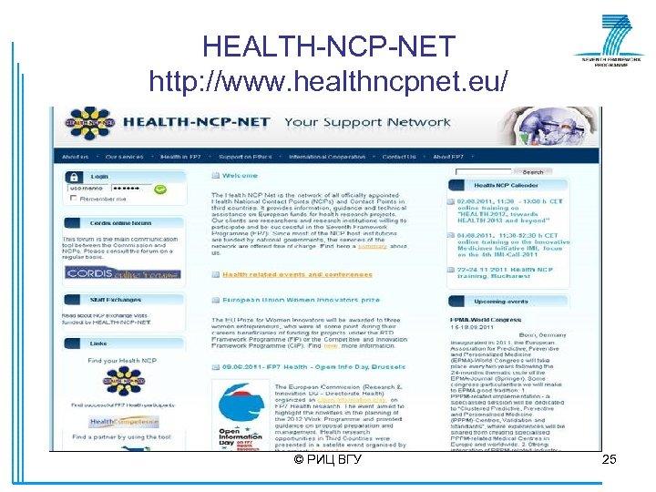 HEALTH-NCP-NET http: //www. healthncpnet. eu/ © РИЦ ВГУ 25