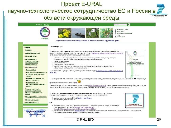 Проект E-URAL научно-технологическое сотрудничество ЕС и России в области окружающей среды © РИЦ ВГУ
