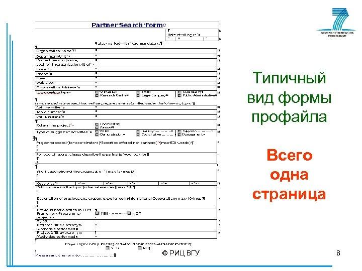 Типичный вид формы профайла Всего одна страница © РИЦ ВГУ 8