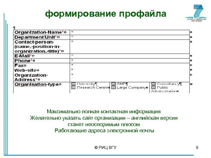формирование профайла Максимально полная контактная информация Желательно указать сайт организации – английская версия станет