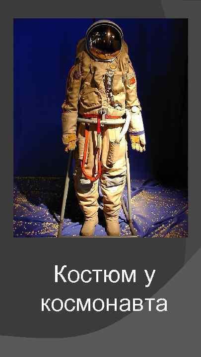 Костюм у космонавта