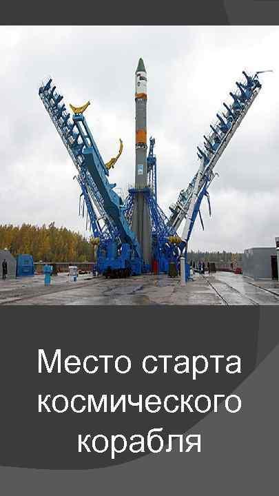Место старта космического корабля