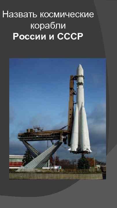 Назвать космические корабли России и СССР