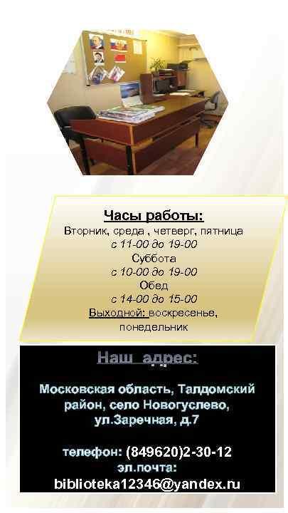 Часы работы: Вторник, среда , четверг, пятница с 11 -00 до 19 -00 Суббота