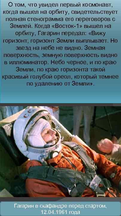 О том, что увидел первый космонавт, когда вышел на орбиту, свидетельствует полная стенограмма его