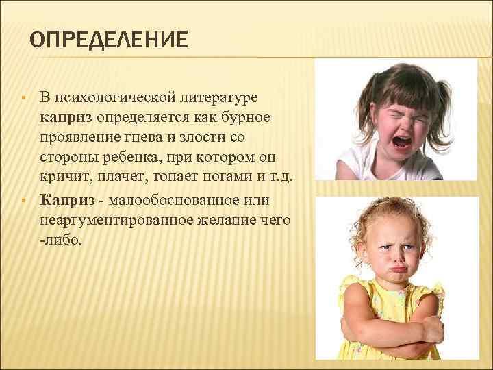 ОПРЕДЕЛЕНИЕ § § В психологической литературе каприз определяется как бурное проявление гнева и злости