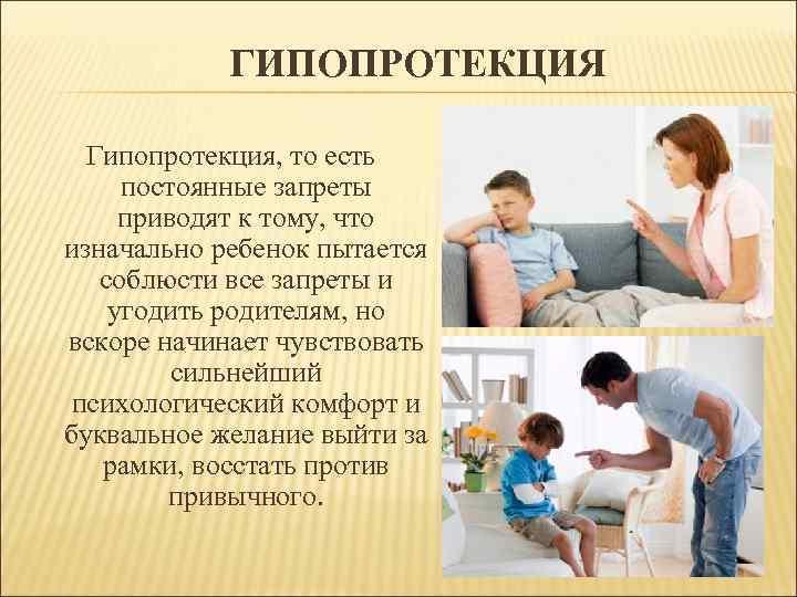 ГИПОПРОТЕКЦИЯ Гипопротекция, то есть постоянные запреты приводят к тому, что изначально ребенок пытается соблюсти