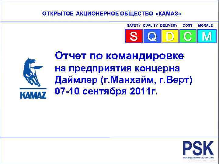 Отчет по командировке на предприятия концерна Даймлер (г. Манхайм, г. Верт) 07 -10 сентября