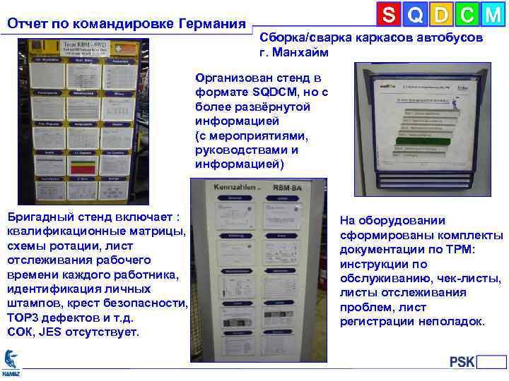 Отчет по командировке Германия Сборка/сварка каркасов автобусов г. Манхайм Организован стенд в формате SQDCM,