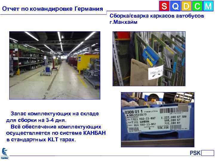 Отчет по командировке Германия Сборка/сварка каркасов автобусов г. Манхайм Запас комплектующих на складе для