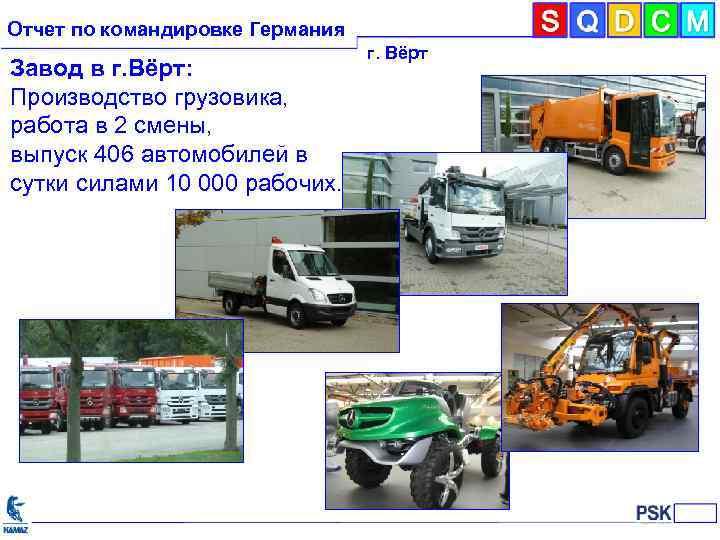 Отчет по командировке Германия Завод в г. Вёрт: Производство грузовика, работа в 2 смены,