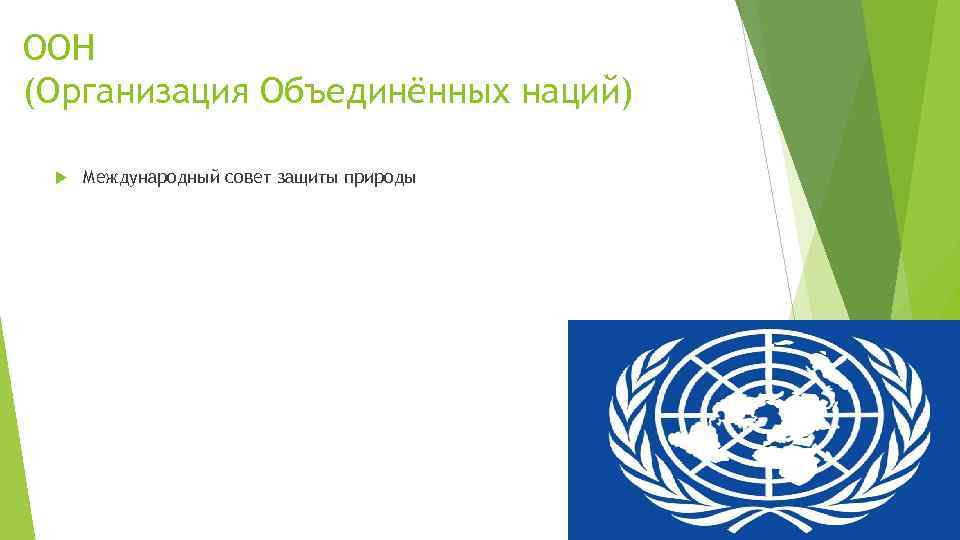 ООН (Организация Объединённых наций) Международный совет защиты природы