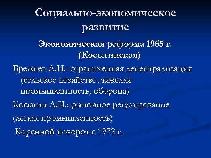 Социально-экономическое развитие Экономическая реформа 1965 г. (Косыгинская) Брежнев Л. И. : ограниченная децентрализация (сельское