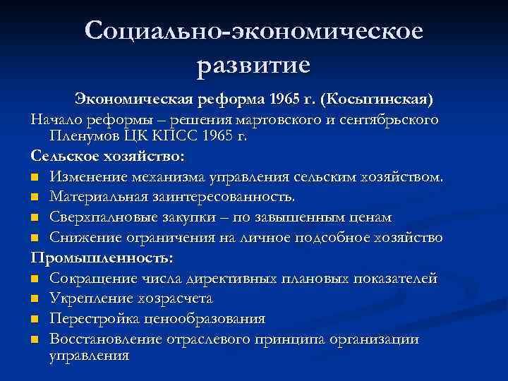 Социально-экономическое развитие Экономическая реформа 1965 г. (Косыгинская) Начало реформы – решения мартовского и сентябрьского