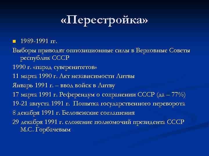 «Перестройка» 1989 -1991 гг. Выборы приводят оппозиционные силы в Верховные Советы республик СССР