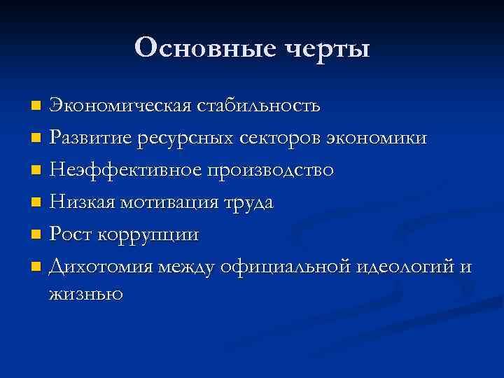 Основные черты Экономическая стабильность n Развитие ресурсных секторов экономики n Неэффективное производство n Низкая