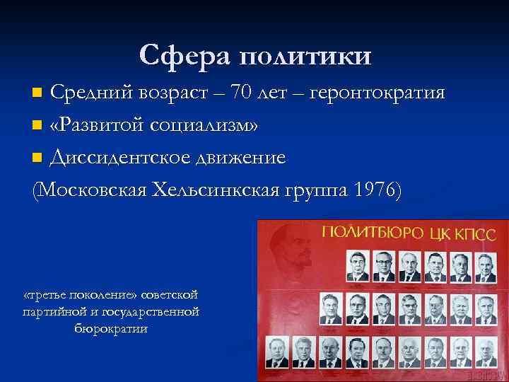 Сфера политики Средний возраст – 70 лет – геронтократия n «Развитой социализм» n Диссидентское