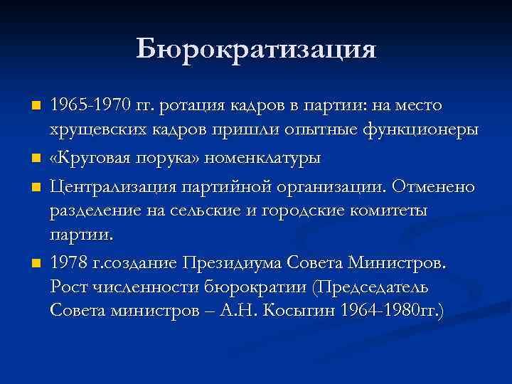 Бюрократизация n n 1965 -1970 гг. ротация кадров в партии: на место хрущевских кадров