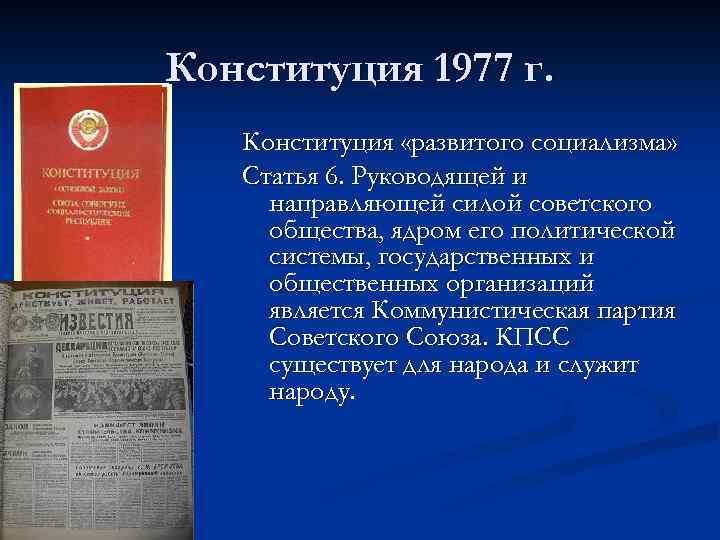 Конституция 1977 г. Конституция «развитого социализма» Статья 6. Руководящей и направляющей силой советского общества,