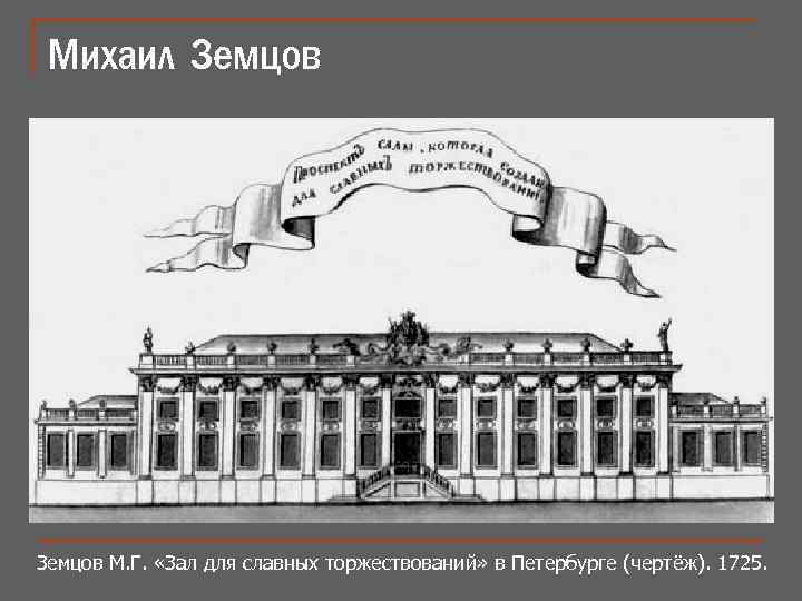 Михаил Григорьевича Земцов русский архитектор История