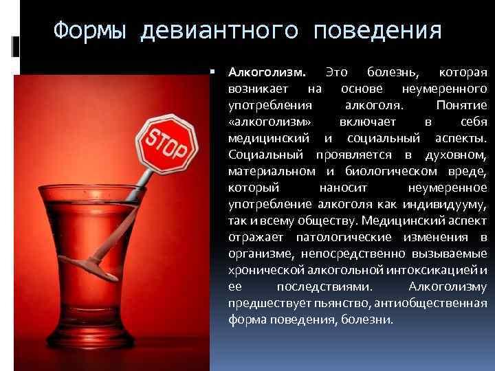 Алкоголизм это девиантное поведение