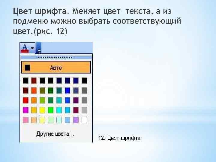 цвет шрифта картинкой покупать