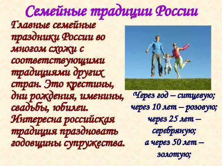 Семейные традиции России Главные семейные праздники России во многом схожи с соответствующими традициями других