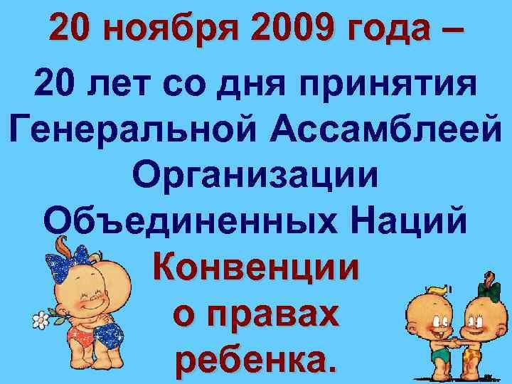 20 ноября 2009 года – 20 лет со дня принятия Генеральной Ассамблеей Организации Объединенных