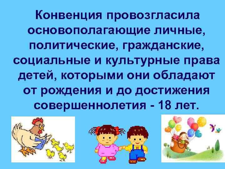 Конвенция провозгласила основополагающие личные, политические, гражданские, социальные и культурные права детей, которыми они обладают