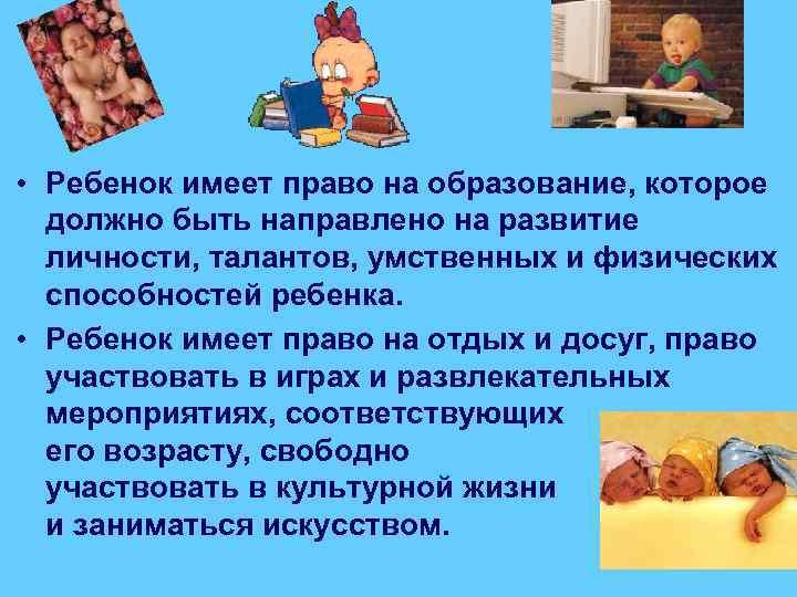 • Ребенок имеет право на образование, которое должно быть направлено на развитие личности,