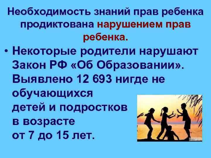 Необходимость знаний прав ребенка продиктована нарушением прав ребенка. • Некоторые родители нарушают Закон РФ