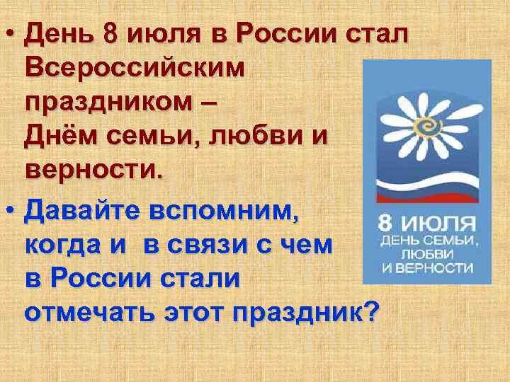 • День 8 июля в России стал Всероссийским праздником – Днём семьи, любви