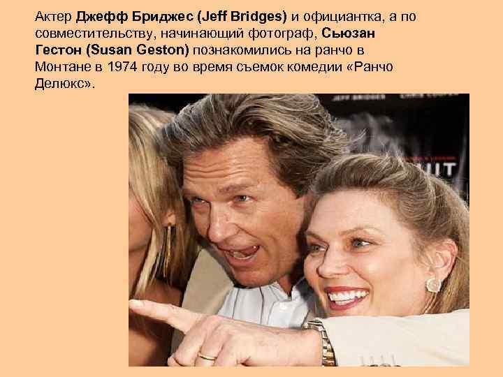 Актер Джефф Бриджес (Jeff Bridges) и официантка, а по совместительству, начинающий фотограф, Сьюзан Гестон