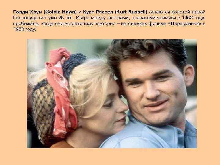 Голди Хоун (Goldie Hawn) и Курт Рассел (Kurt Russell) остаются золотой парой Голливуда вот