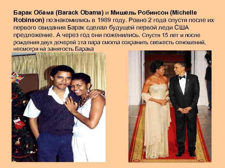 Барак Обама (Barack Obama) и Мишель Робинсон (Michelle Robinson) познакомились в 1989 году. Ровно