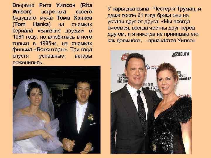 Впервые Рита Уилсон (Rita Wilson) встретила своего будущего мужа Тома Хэнкса (Tom Hanks) на
