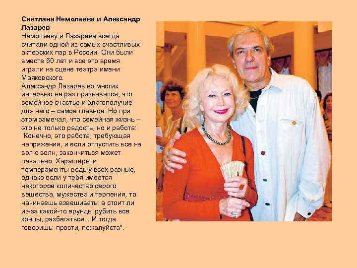 Светлана Немоляева и Александр Лазарев Немоляеву и Лазарева всегда считали одной из самых счастливых