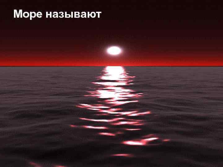 Море называют