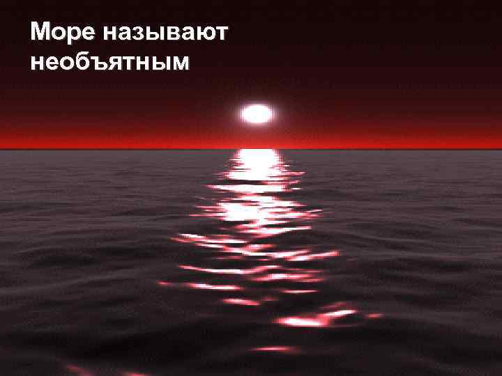 Море называют необъятным