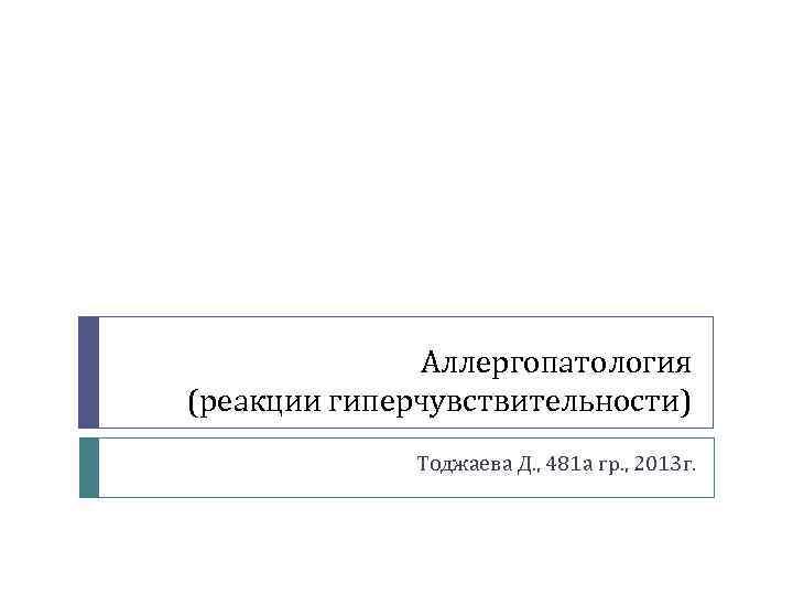 Аллергопатология (реакции гиперчувствительности) Тоджаева Д. , 481 а гр. , 2013 г.