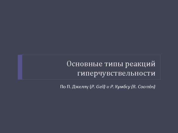 Основные типы реакций гиперчувствельности По П. Джеллу (P. Gell) и Р. Кумбсу (R. Coombs)
