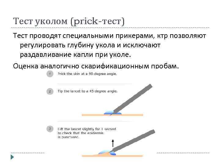 Тест уколом (prick-тест) Тест проводят специальными прикерами, ктр позволяют регулировать глубину укола и исключают