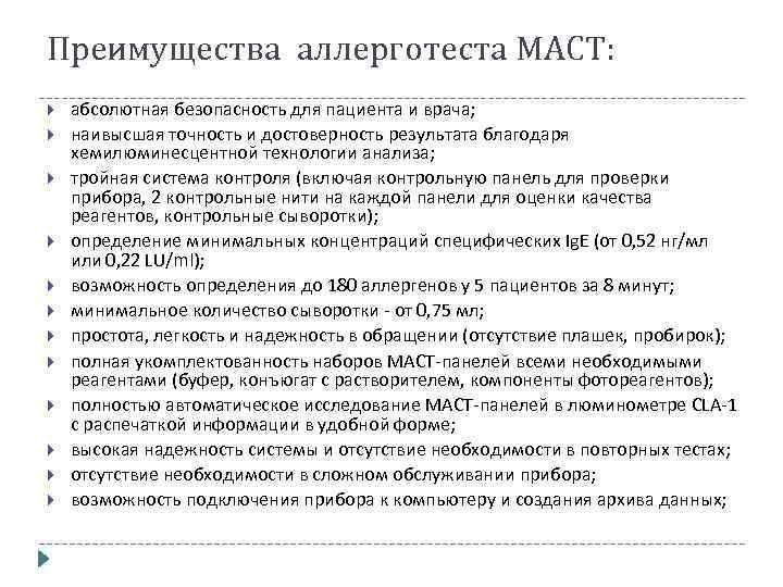 Преимущества аллерготеста МАСТ: абсолютная безопасность для пациента и врача; наивысшая точность и достоверность результата